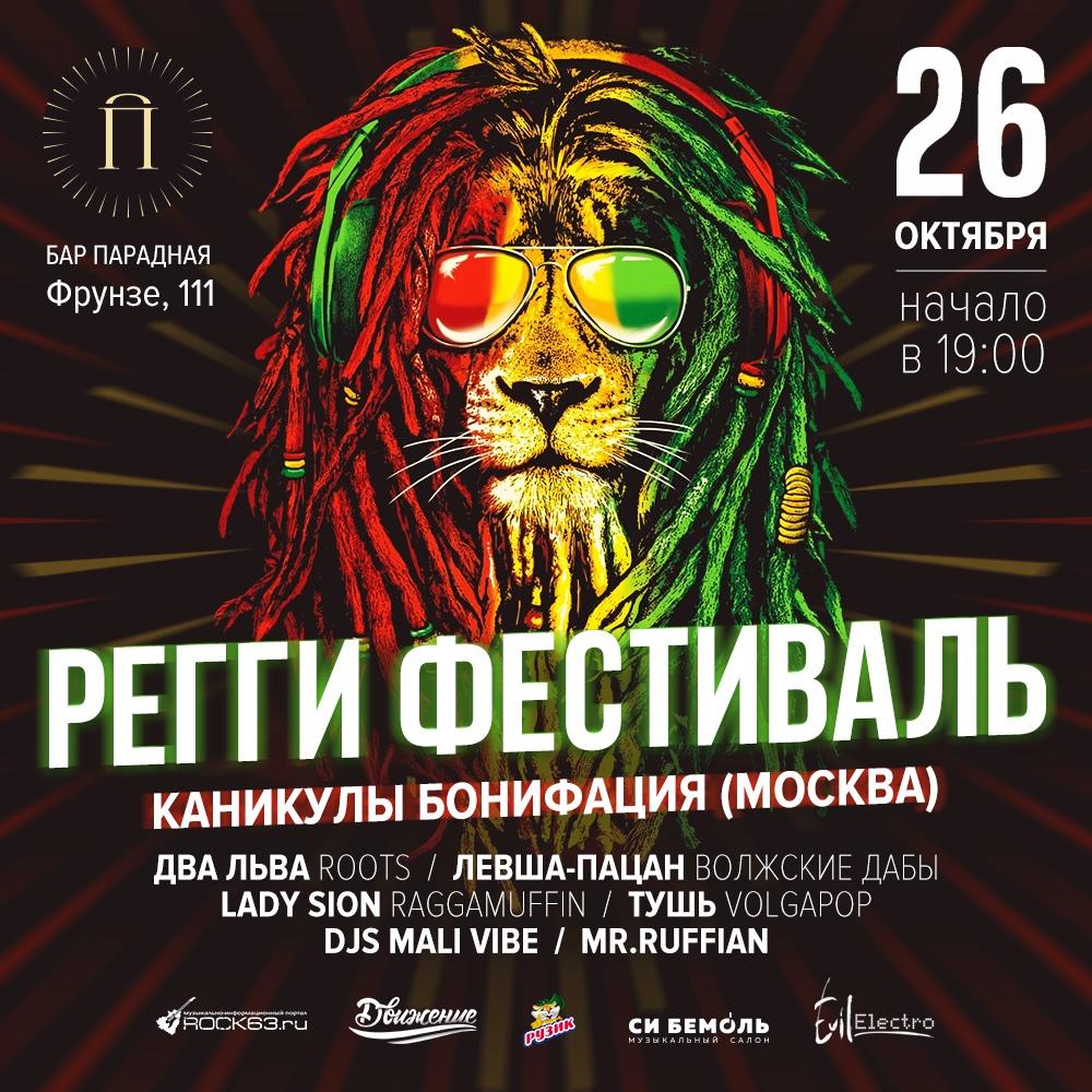 Афиша Самара РЕГГИ ФЕСТИВАЛЬ бар Парадная 26 октября