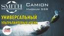 УНИВЕРСАЛЬНЫЙ КРЕНК для ультралайта. Smith Camion Magnum SSR. Обзор Карплидер