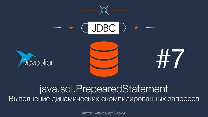 JDBC Урок 7. java.sql.PrepearedStatement - Выполнение динамических скомпилированных запросов