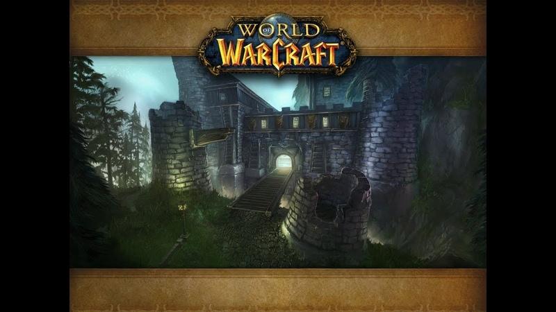 World of Warcraft Крепость темного клыка (разбойник)