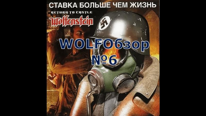 WOLFОбзор №6 Ставка больше чем жизнь