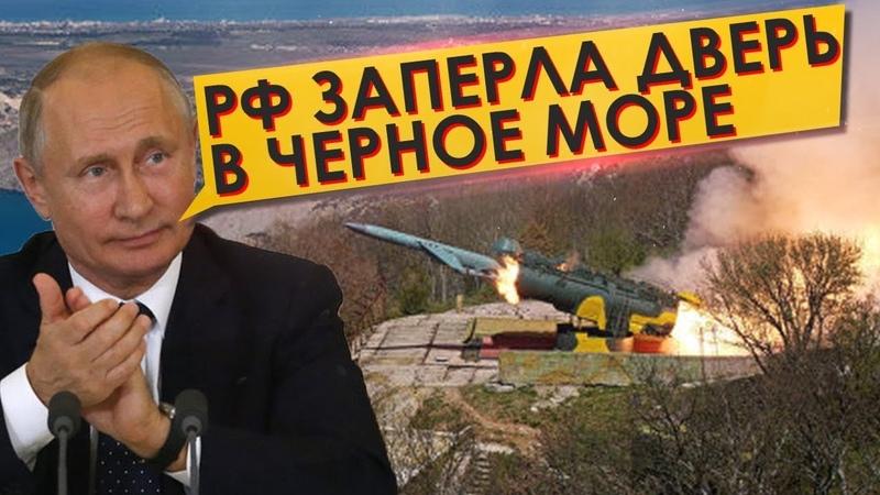 РОССИЯ ПОСТРОИЛА БРК Утес Вход в Черное море закрыт