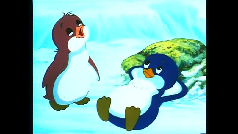 Приключения пингвинёнка Лоло. Фильм 2. 1987
