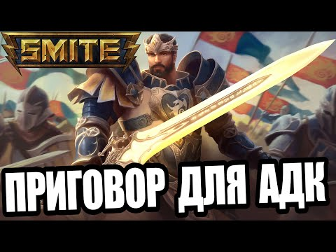 SMITE KING ARTHUR СУДЬБА ХАНТЕРА НА СОЛО ЛИНИИ