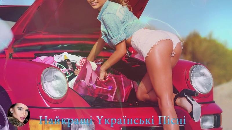 Українські Пісні 2019 Весільна Музика Гурт Три Села Українські Весільні Пісні Українська Музика