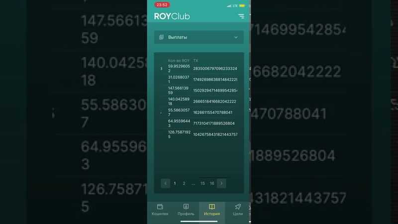 🔥 Обзор ПЕРВОГО приложения РойКлуб 🅰️ Уже нет ШОКА Прирост очевиден 2 5🍋 ББР с 1 5🍋ББР 1