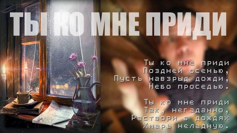 Максим Жигновский - ТЫ КО МНЕ ПРИДИ... (13.11. 2019 г.)