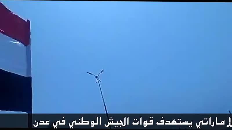 ВВС ОАЭ нанесли удар по хадистам в Адене 30 августа 2019 го 4