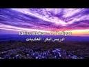 Idriss Abkar - Surah Al 'Adiyat | ادريس ابكر- العاديات