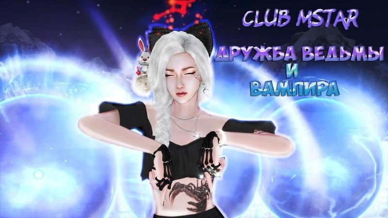 [ GMV ] •Club - MStar• Дружба ведьмы и вампира /(WendyNereus (Mira), SherryKas (Misa)) 4