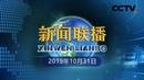 《新闻联播》 中国共产党第十九届中央委员会第四次全体会议公报 20191031 CCTV