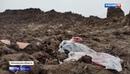 Сняли то, что снимать никак нельзя как в водоохранной зоне Москвы создали мусорный полигон
