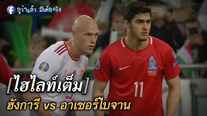 ฮังการี vs อาเซอร์ไบจาน