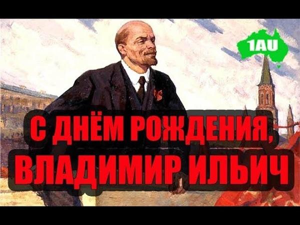 С днём рождения Владимир Ильич 1Australia 1945