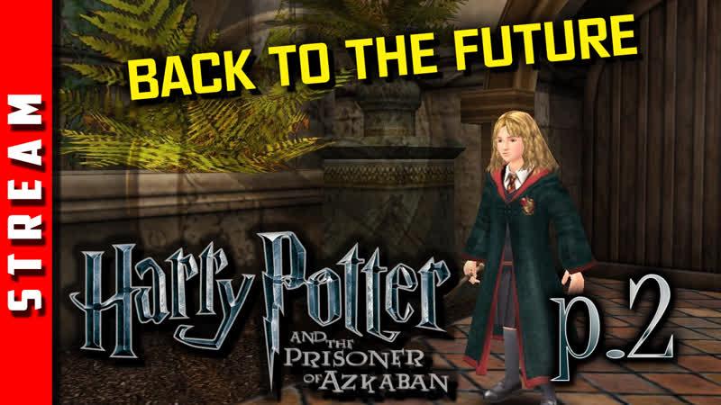 Стрим | Гарри Поттер и Узник Азкабана. Как всё успеть и не поцеловать дементора. Часть 2. (EFP)