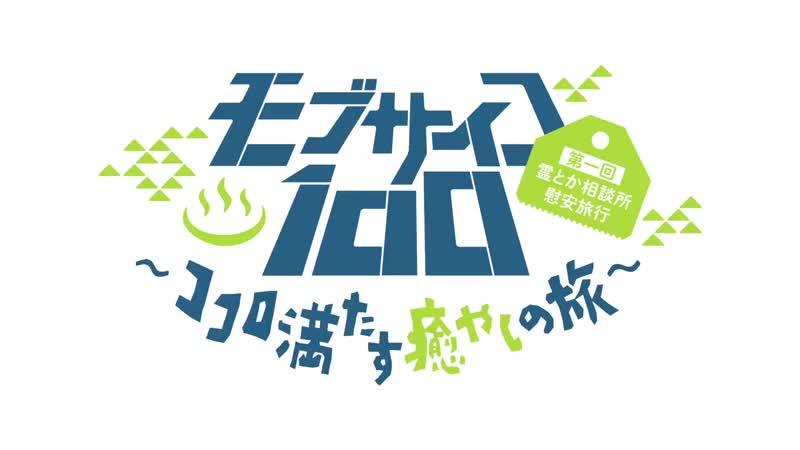 Рекламный ролик Моб Психо 100 2: Путешествие, которое склеивает сердце и исцеляет душу / Mob Psycho 100: Dai Ikkai Rei toka Soud