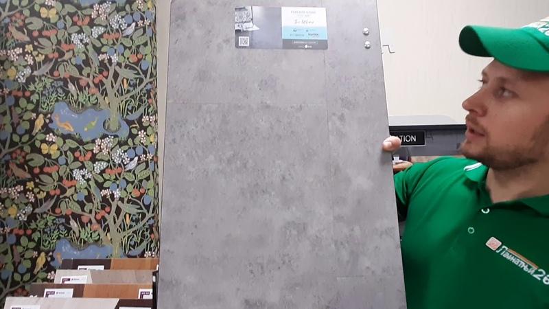 Ламинатный 26 Кварц виниловая плитка IVC Ultimo Click Perlato Stone