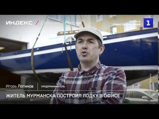 Житель Мурманска построил лодку в офисе
