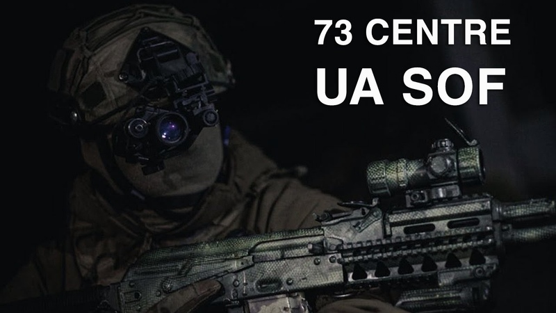 73 CENTRE UASOF SOF of the Armed Forces of Ukraine