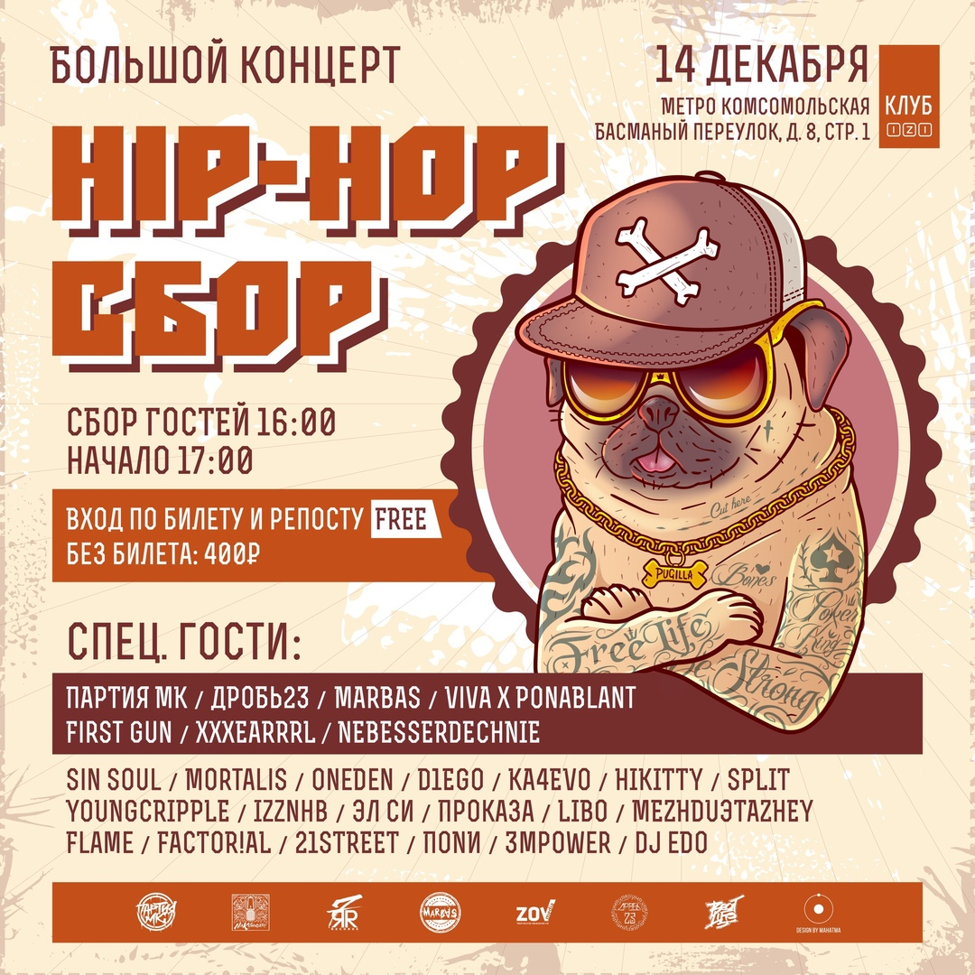 Афиша Москва HIP HOP СБОР / CLUB IZI / 14 ДЕКАБРЯ / 16:00