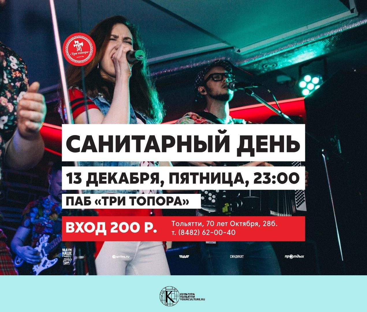 """ВИА """"Санитарный День"""" в """"Топорах"""""""