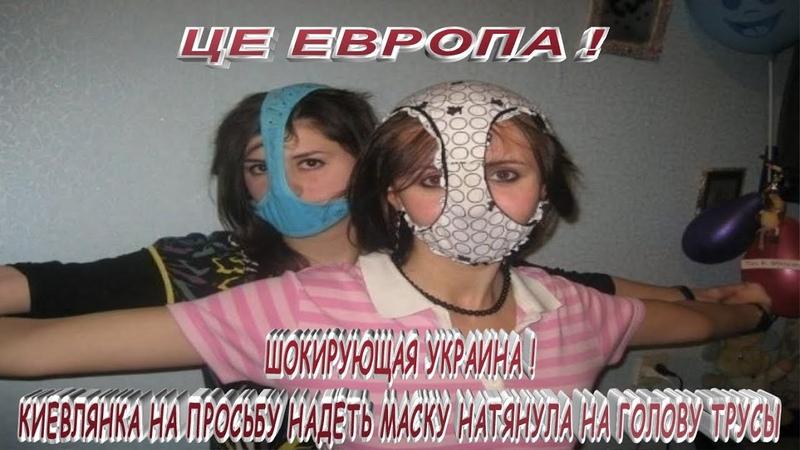Шокирующая Украина Киевлянка в ответ на просьбу надеть маску натянула на голову трусы
