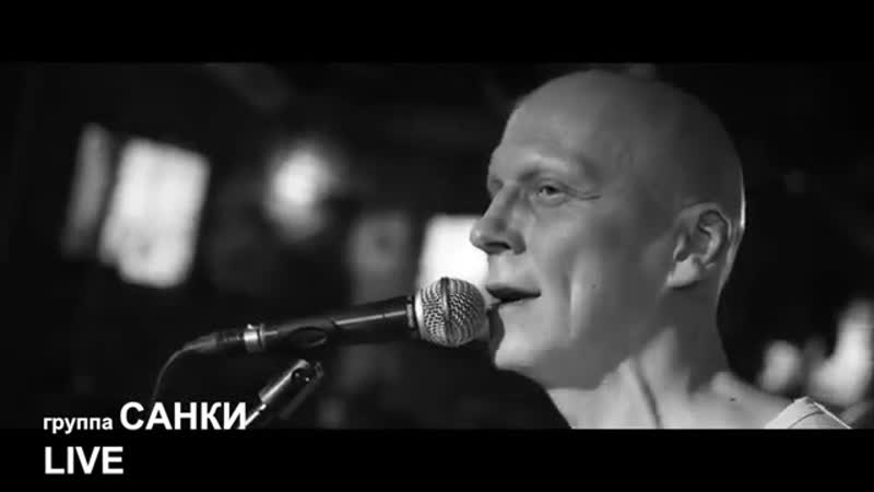 Wilson Sanki live 2017 Нежность