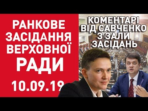 Такого ще не було! | Ранкове засідання Верховної Ради з Надією Савченко | 10.09.2019