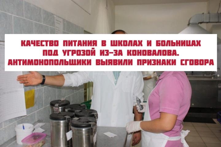 Качество питания в школах и больницах под угрозой из-за Коновалова. Антимонопольщики выявили признаки сговора