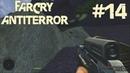 Прохождение Far Cry: AntiTerror - 14 Кубло змей (1 часть)