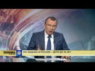 Как сократить количество бедных в России