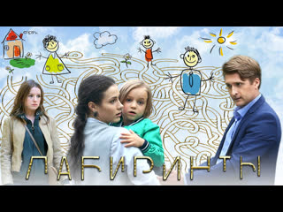 Лабиринты.Все серии подряд HD Сериал,2018, мелодрама,HD,720p