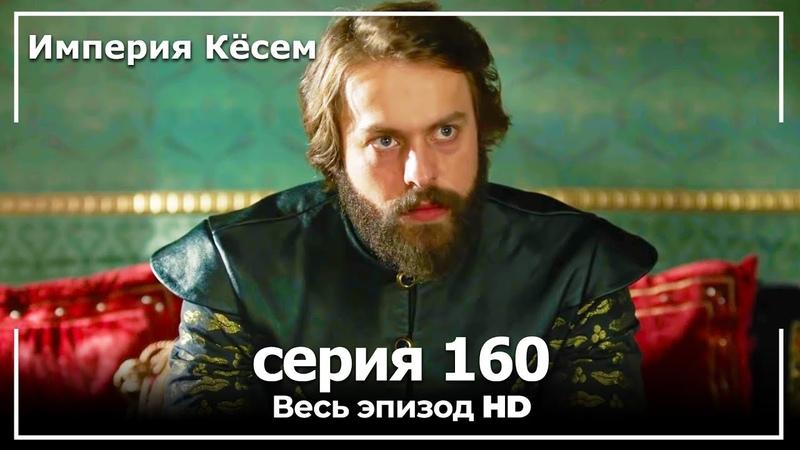 Великолепный век Империя Кёсем серия 160