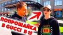 Сколько стоит шмот Попрошайка в Гуччи в 15! Пародист Андрей Баринов! Москва! ЦУМ!