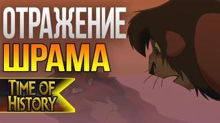 Король Лев: Почему Кову видел отражение Шрама? (теория)