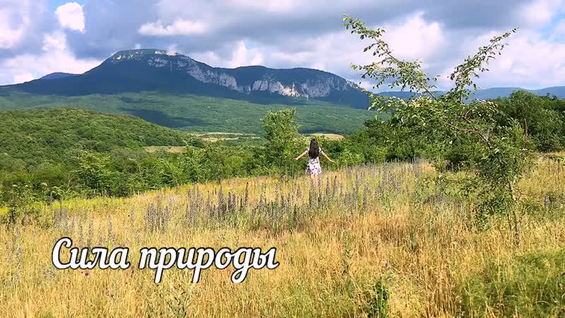 Земляника Бельбекской долины.