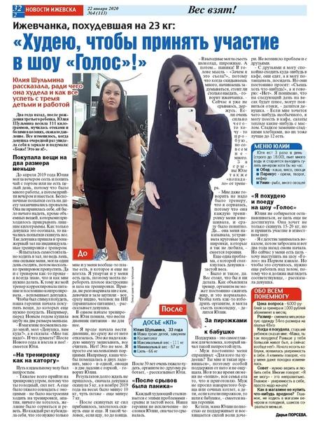 Как Похудеть В Ижевске. Ижевчанка, похудевшая на 23 кг: «Худею, чтобы принять участие в шоу «Голос»!»