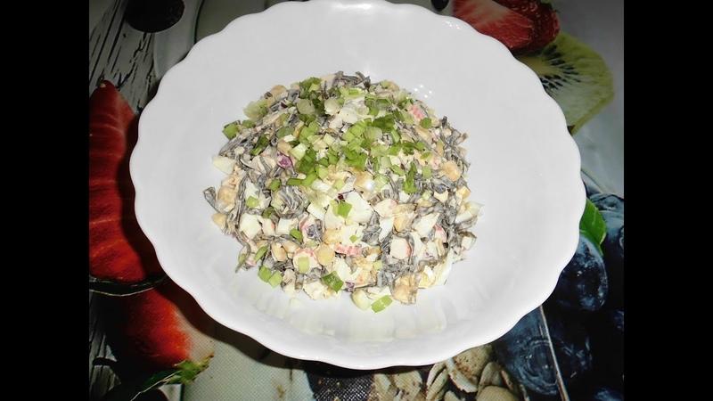 Салат из крабов и морской капусты рецепт