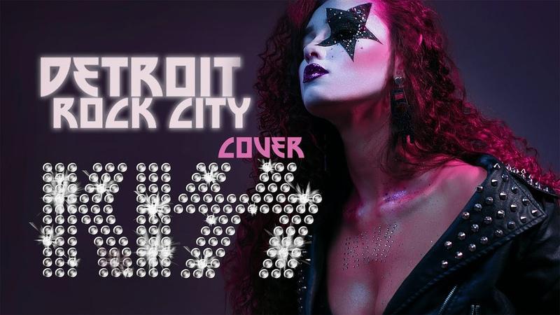 KISS Detroit Rock City cover by Sershen Zaritskaya feat Kim and Shturmak