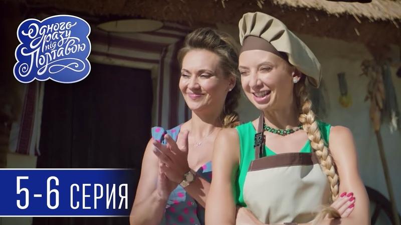 Сериал Однажды под Полтавой 7 сезон 5 6 серия Новые Комедии 2018