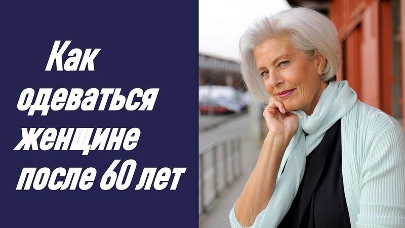 Как одеваться женщине после 60 лет How to dress a woman over 60 years