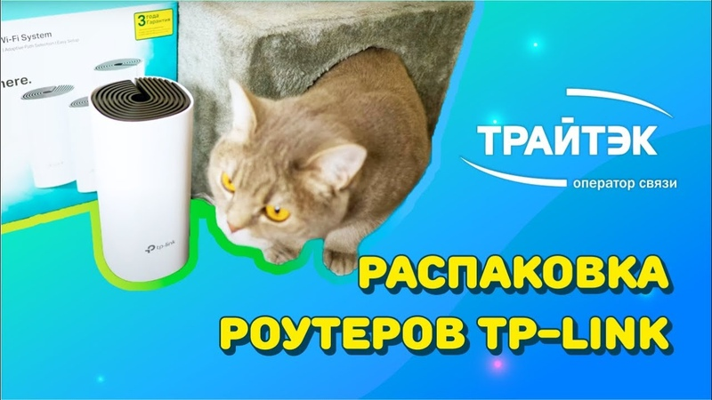 Распаковка и настройка роутеров TP Link Deco M3