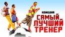 Самый лучший тренер /Finding Lenny(2013) Комедия, ВТОРНИК, 📽 фильмы, выбор, кино, приколы, ржака, топ