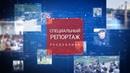 В Иловайске прошло мероприятие приуроченное ко Дню освобождения Донбасса Спецрепортаж 06 09 19