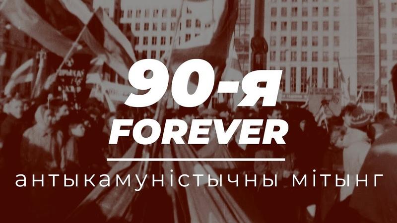 Чаму ня зьнесьлі помнік Леніну Почему не снесли памятник Ленину