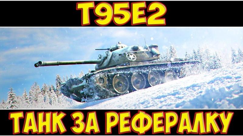 Т95Е2 - ТАНК ЗА РЕФЕРАЛКУ
