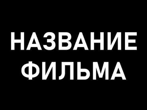 Рецепт идеального ТРЕЙЛЕРА