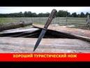 Хороший туристический нож от компании Русский булат