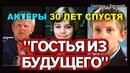 ГОСТЬЯ ИЗ БУДУЩЕГО Актеры из Фильма 30 ЛЕТ СПУСТЯ 2018