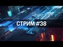 Стрим 38 After Effects